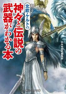 北欧・ケルトの神々と伝説の武器がわかる本