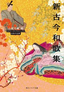 新古今和歌集 ビギナーズ・クラシックス 日本の古典 電子書籍版