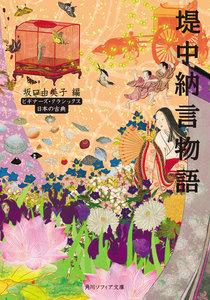 堤中納言物語 ビギナーズ・クラシックス 日本の古典 電子書籍版
