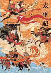太平記 ビギナーズ・クラシックス 日本の古典 電子書籍版
