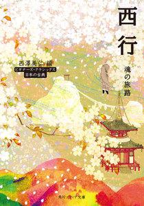 西行 魂の旅路 ビギナーズ・クラシックス 日本の古典 電子書籍版