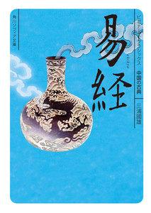 易経 ビギナーズ・クラシックス 中国の古典 電子書籍版