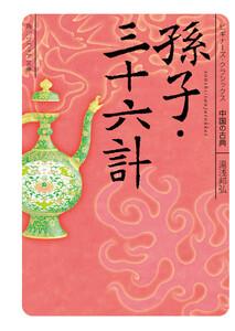 孫子・三十六計 ビギナーズ・クラシックス 中国の古典