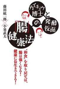 カイチュウ博士と発酵仮面の「腸」健康法