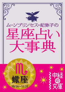 ムーン・プリンセス妃弥子の星座占い大事典 蠍座