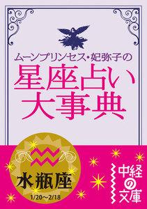 ムーン・プリンセス妃弥子の星座占い大事典 水瓶座