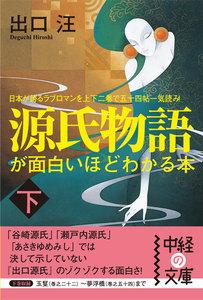 源氏物語が面白いほどわかる本