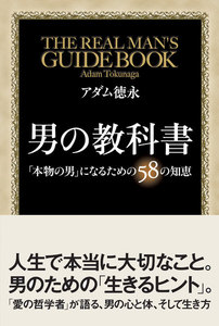 男の教科書