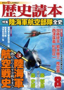 歴史読本2012年8月号電子特別版「陸海軍航空部隊全史」