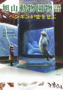 旭山動物園物語 ペンギンが空をとぶ 電子書籍版