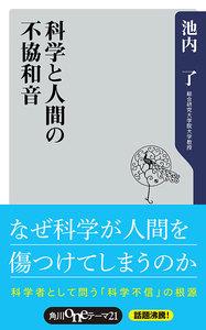 科学と人間の不協和音 電子書籍版