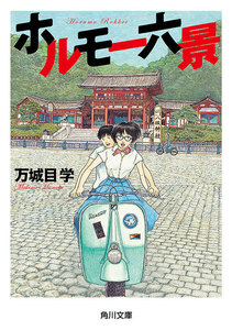 「鴨川ホルモー」シリーズ