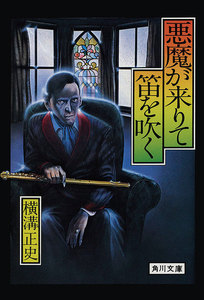 金田一耕助ファイル4 悪魔が来りて笛を吹く 電子書籍版