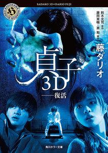 貞子3D ──復活 電子書籍版