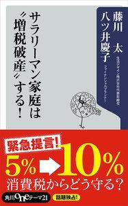"""サラリーマン家庭は""""増税破産""""する!"""