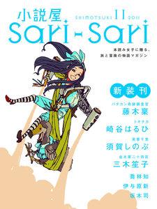 小説屋sari-sari