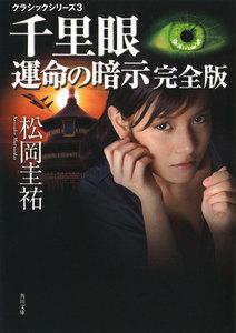 千里眼 運命の暗示 完全版 クラシックシリーズ3