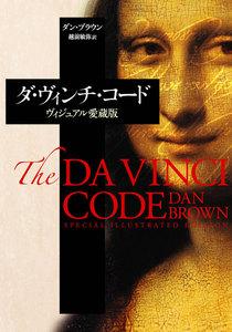 ダ・ヴィンチ・コード Special Illustrated Edition