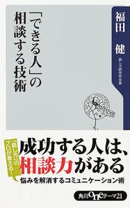 「できる人」の相談する技術 電子書籍版