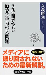 2時間で学ぶ原発・電力の大問題 電子書籍版