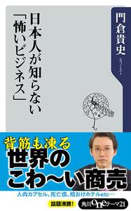 日本人が知らない「怖いビジネス」 電子書籍版