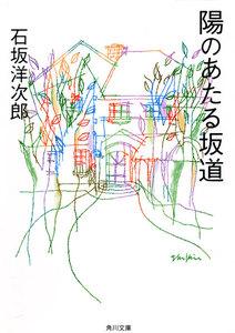 陽のあたる坂道 電子書籍版