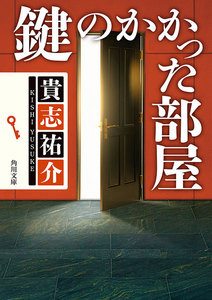 「防犯探偵・榎本」シリーズ