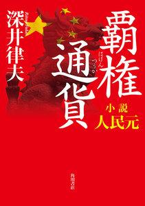 覇権通貨 小説人民元 電子書籍版