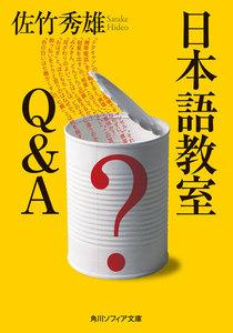 日本語教室 Q&A