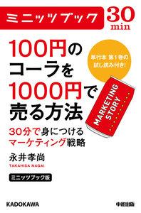 ミニッツブック版 100円のコーラを1000円で売る方法 30分で身につけるマーケティング戦略