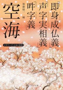 空海「即身成仏義」「声字実相義」「吽字義」 ビギナーズ 日本の思想