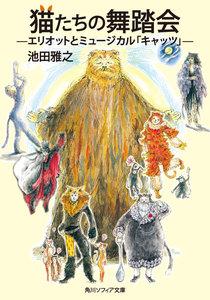 猫たちの舞踏会 エリオットとミュージカル「キャッツ」