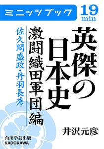 英傑の日本史 激闘織田軍団編 佐久間盛政・丹羽長秀