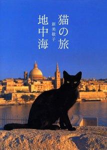 猫の旅 地中海