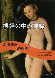 裸婦の中の裸婦