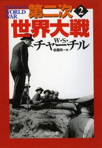 第二次世界大戦 (2)