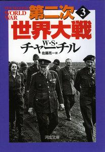 第二次世界大戦 (3)