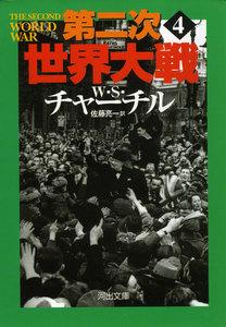 第二次世界大戦 (4)