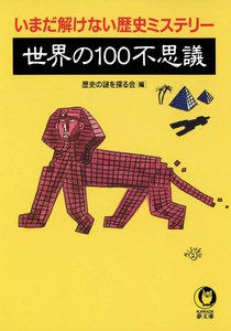世界の100不思議 いまだ解けない歴史ミステリー 電子書籍版
