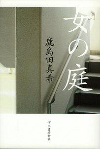 女の庭 電子書籍版