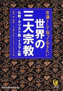 常識として知っておきたい世界の三大宗教 電子書籍版