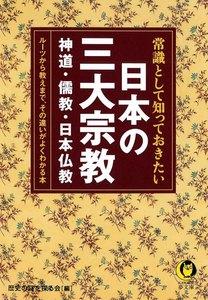 常識として知っておきたい日本の三大宗教 電子書籍版