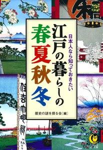 日本人なら知っておきたい 江戸の暮らしの春夏秋冬 電子書籍版