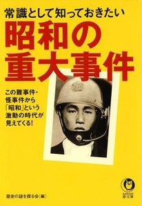常識として知っておきたい昭和の重大事件 電子書籍版