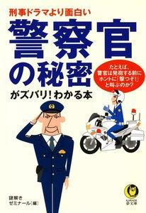 刑事ドラマより面白い 警察官の秘密がズバリ!わかる本 電子書籍版