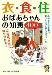 衣・食・住 おばあちゃんの知恵400 電子書籍版
