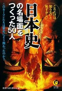 日本史の名場面をつくった50人 電子書籍版