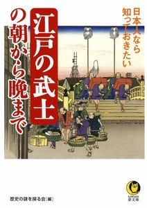 日本人なら知っておきたい 江戸の武士の朝から晩まで 電子書籍版