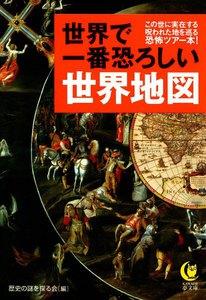 世界で一番恐ろしい世界地図 電子書籍版