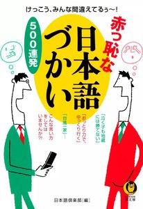 赤っ恥な日本語づかい500連発 電子書籍版